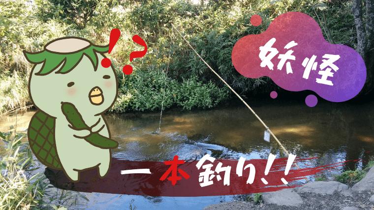 民話の故郷・遠野で幻のカッパ釣り!【岩手県遠野市】