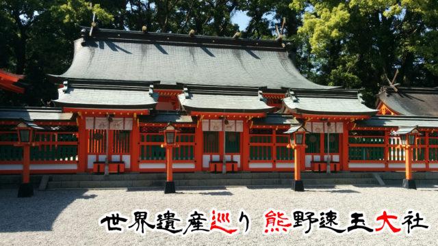 世界遺産巡り 熊野速玉大社