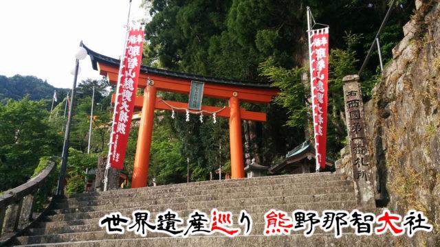 世界遺産巡り 熊野那智大社
