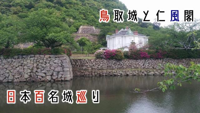鳥取城と仁風閣