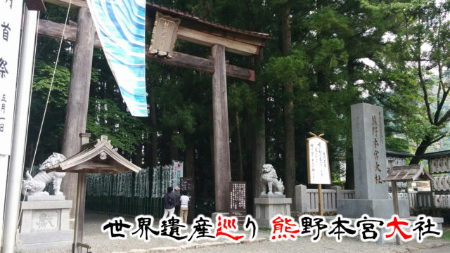 熊野三山・熊野本宮大社