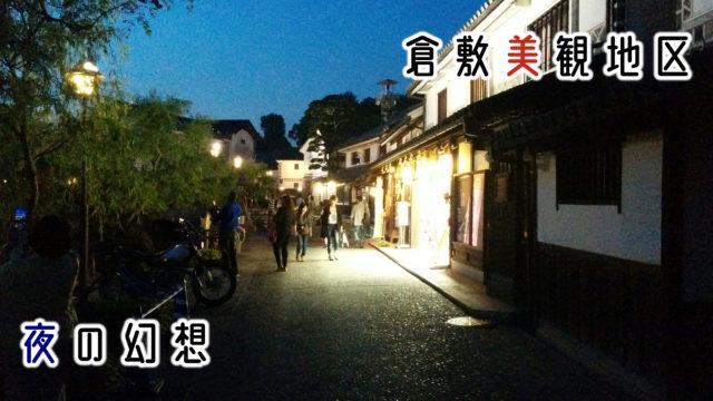 夜の幻想・倉敷美観地区