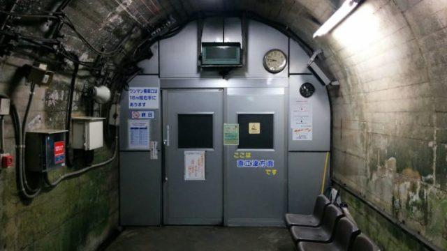 まるで秘密基地?新潟のモグラ駅「筒石駅」