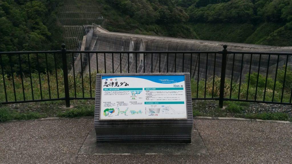 志津見ダムの珍しい特徴