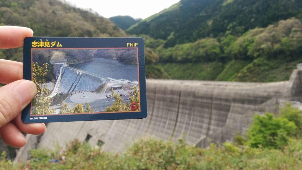 志津見ダムカード