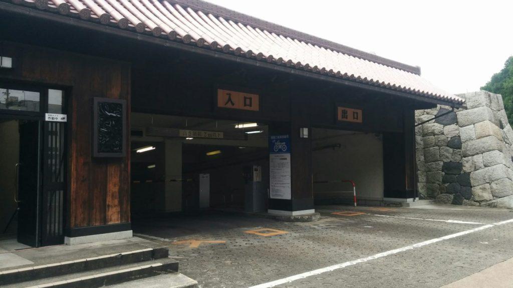 城址公園地下駐車場出入口