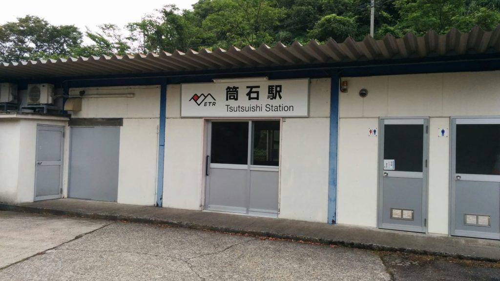 筒石駅の改札