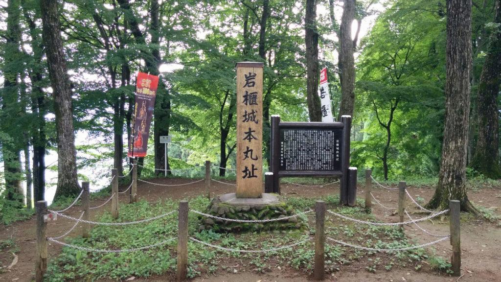 岩櫃城本丸址の碑