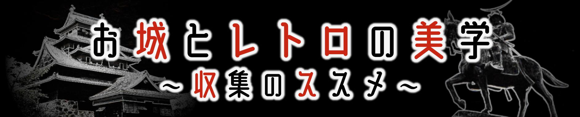 お城とレトロの美学 〜収集のススメ〜