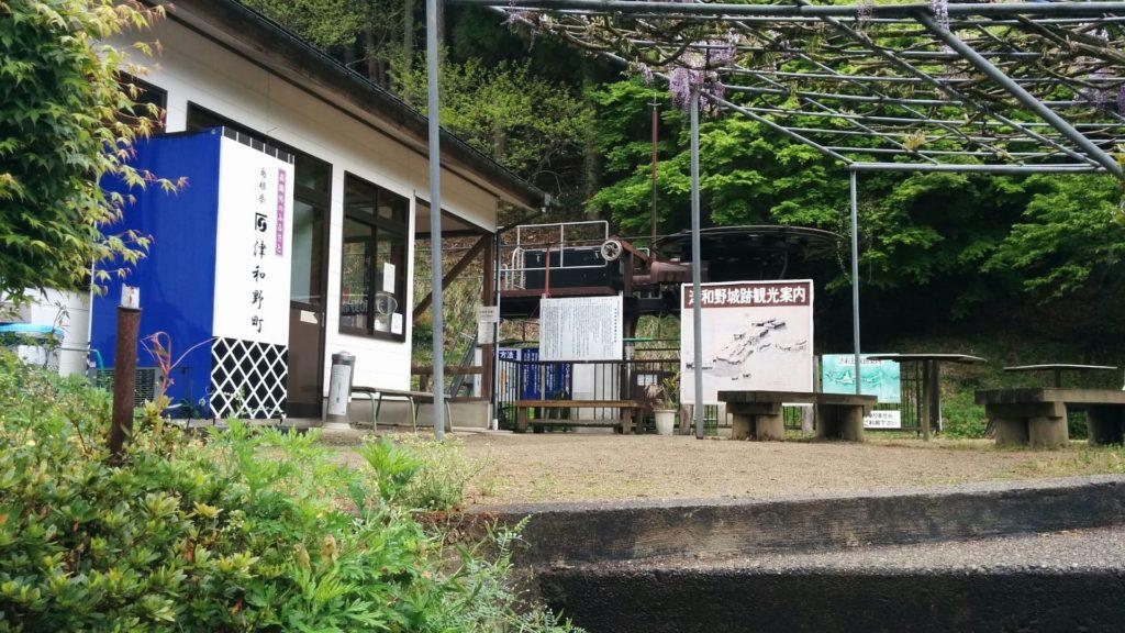 津和野城リフト茶屋