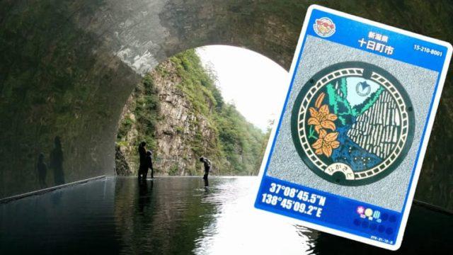清津峡渓谷 ~マンホールカードのルーツを訪ねる旅~【新潟県十日町市】