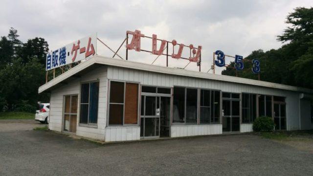 オレンジ353 富士見店 ~レトロ自販機探訪~【群馬県前橋市富士見町】